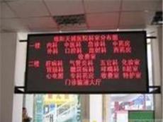 海珠led紅色電子走字屏-led雙色走字屏生產廠家