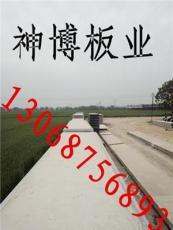 河北唐山钢骨架轻型板(大型厂房屋面板)口碑好的厂家-神博