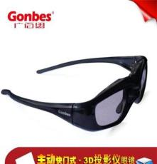 廣百思G11-DLP投影3D眼鏡 3D眼鏡 投影儀3D立體眼鏡 高清3D眼