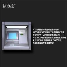 ATM機防眩光屏