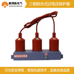 黑龍江奧博森DRB-ZR-35KV線路避雷器設備