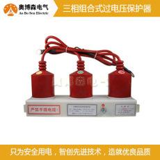 云南奧博森DRB-ZR-10KV三相避雷器
