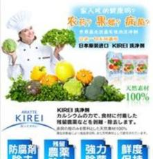 进口KIREI品牌蔬菜水果食品清洁剂.