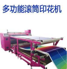 1.9米多功能数码印花机大幅面滚筒印花机 自动纠偏功能省时省力
