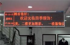 供應廣州LED顯示屏,LED走字屏,LED電子大屏幕-廣州市最新供應