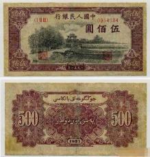 浅谈第一套人民币1949年两百元割稻纸币