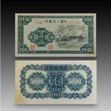第一套人民币1949年面值5元的水牛纸币