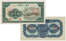 第一套人民币五万元新华门纸币的防伪特征