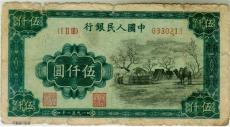 第一版人民币1949年5元水牛纸币的发展