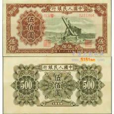 第一版纸币1949年50元火车大桥纸币意
