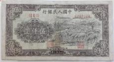 解读第一套人民币五万元新华门纸币的历史背