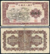 详情介绍第一套人民币49年一千元双马耕地