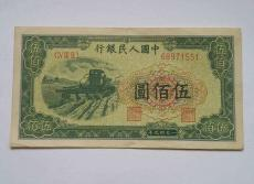 赏析第一版人民币1949年五元水牛纸币介
