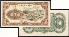 高收藏价值的一版币1948年50元矿车驴
