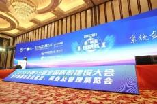 2020中國醫院建設大會-醫院家具展覽會