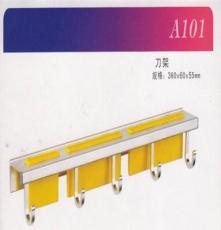 供应雅佳仕A101砧板架、刀架、置物架