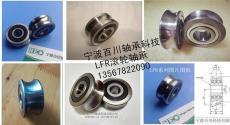 LFR50-8滾輪精密軸承