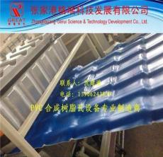 張家港塑料PVC琉璃瓦設備機器生產線
