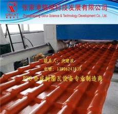 張家港PVC塑膠瓦生產線