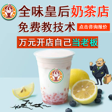 奶茶店冷饮技术培训奶茶果茶小吃技术培训