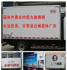 枣庄小型冷藏车、沃格尔专用汽车