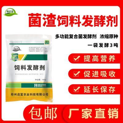 饲料发酵剂发酵菌渣菌棒发酵剂发酵菌渣降低