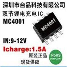 8.4v雙節鋰電池專業充電ic SOP-8封裝 外圍簡單MC4001