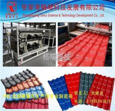 張家港PVC塑料彩鋼瓦機器