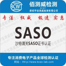 USB复印机SABER认证深圳做便宜吗