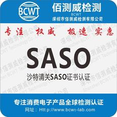 USB2.0手机音箱SABER认证深圳做便宜吗