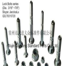 批量供应3/16-7/8高强度汽车及铁路用环槽铆钉