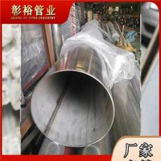 108*5.0mm不锈钢管弯管316L不锈钢管长度不锈钢管比重