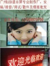 番禺LED顯示屏廠家-年最新價格表-廣州市最新供應