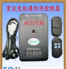 车库卷帘门管状电机外挂链条电机控制器 卷闸门遇阻停控制接收器