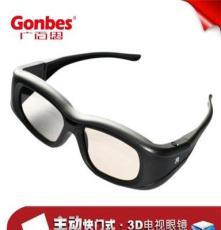3D眼鏡 紅外3D立體眼鏡 3D主動快門式眼鏡 G05-IR