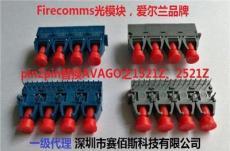 FT10MHLR/FR10MHIR歐洲品牌Firecomms光模塊