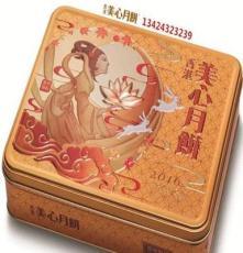 售深圳美心月饼双黄白莲蓉月饼团购,全国授权总代理商
