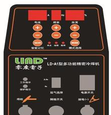 廠家專業生產金銀首飾焊接機 LD-A1型冷焊機 焊接精度小 強度高