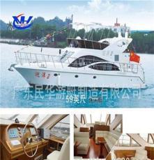 59英尺 豪华游艇 休闲艇 厂家直销 18.5米长