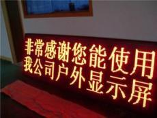 番禺LED電子屏維修服務部/番禺區LED電子屏批發零售廠-廣州市最新供應