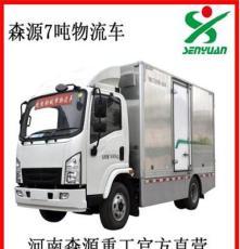 供應河南森源7噸物流車,純電動7噸雙開門城市配送車