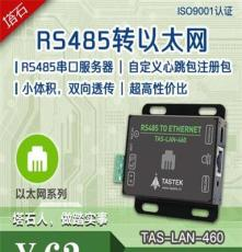 串口转以太网??榇诜衿鱎S485转TCP/IP