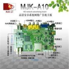 A 安卓系統高清網絡廣告機主板 高清網絡解碼板 安卓廣告機板卡-深圳市最新供應