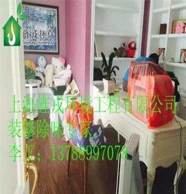 上海静安区室内除味除甲醛公司,专业除甲醛公司