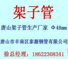 河南架子管.河南架子管价格.河南架子管厂家-唐山市新的供应信息
