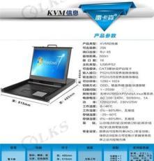 供应江苏兴化雷卡森SP5916 19寸KVM /雷卡森专业KVM生厂商