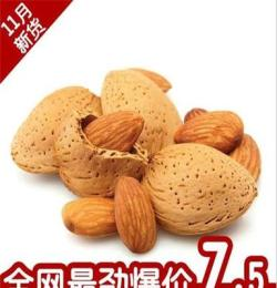 尋果仙食品 休閑零食小珍珠厚殼杏仁進口堅果巴旦木特價 廠家批發