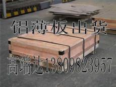 超宽板材-国标铝板 -t铝板现货充足-东莞市新的供应信息