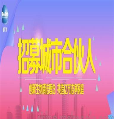 普莱特POLLET诚招中国城市代理(清洁)(微)