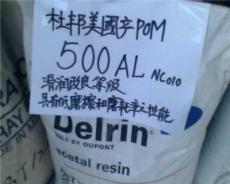 中粘度.%PTFE.低磨损P M/美国杜邦AF塑胶原料-东莞市最新供应